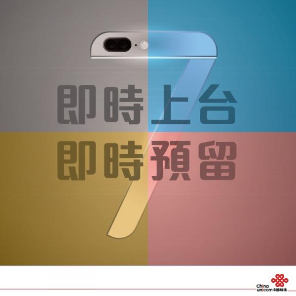 Dette bildet la mobiloperatøren China Unicorn ut.