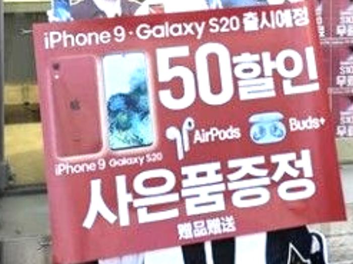 appleiphone9