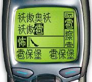 Kinesisk mobil