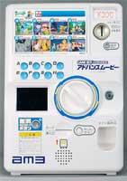 GBA-film automat