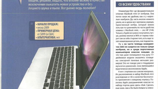 Den lille Macbooken skal først ha blitt avbildet i et russisk blad.