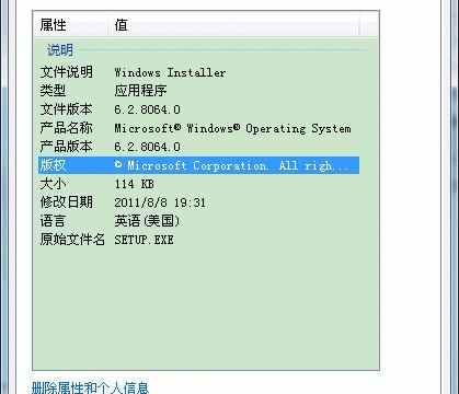 WIndows 8 byggversjon 6.2.8064.0.FBL_EEAP.110806-1000, trolig snekret sammen av Microsoft 6. august.