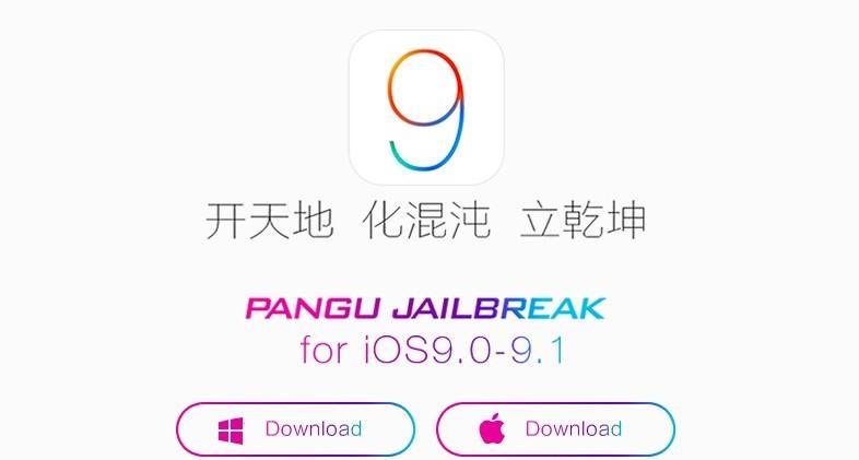 Pangu slipper ny jailbreak til iOS 9.1 og kommer med lovnad om jailbreak til Apple TV 4.