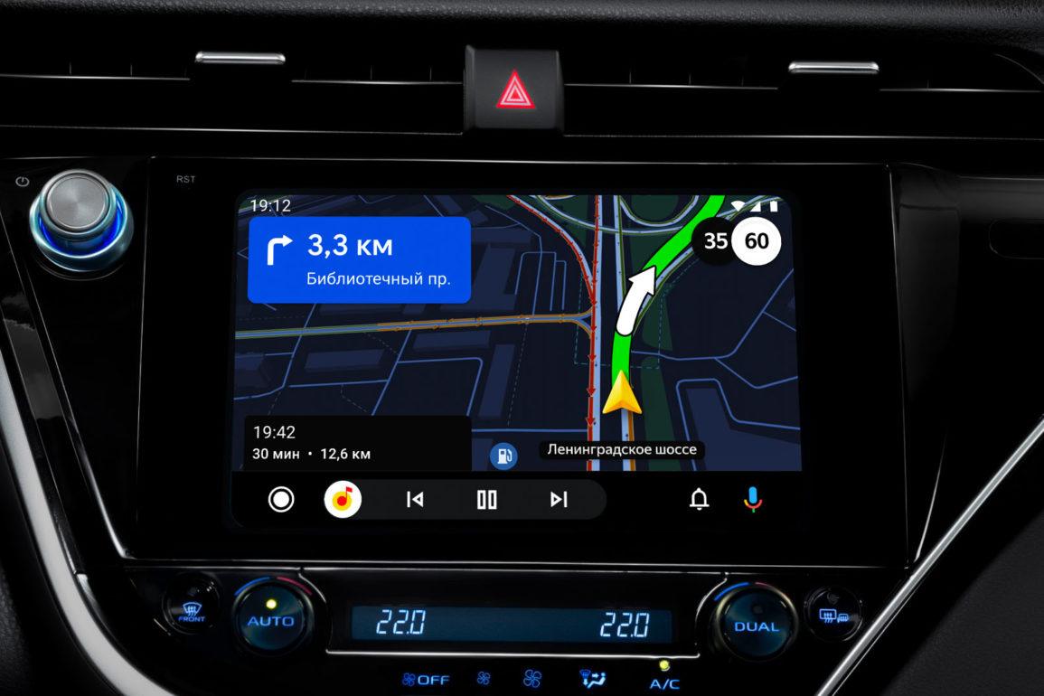 Yandex på CarPlay.