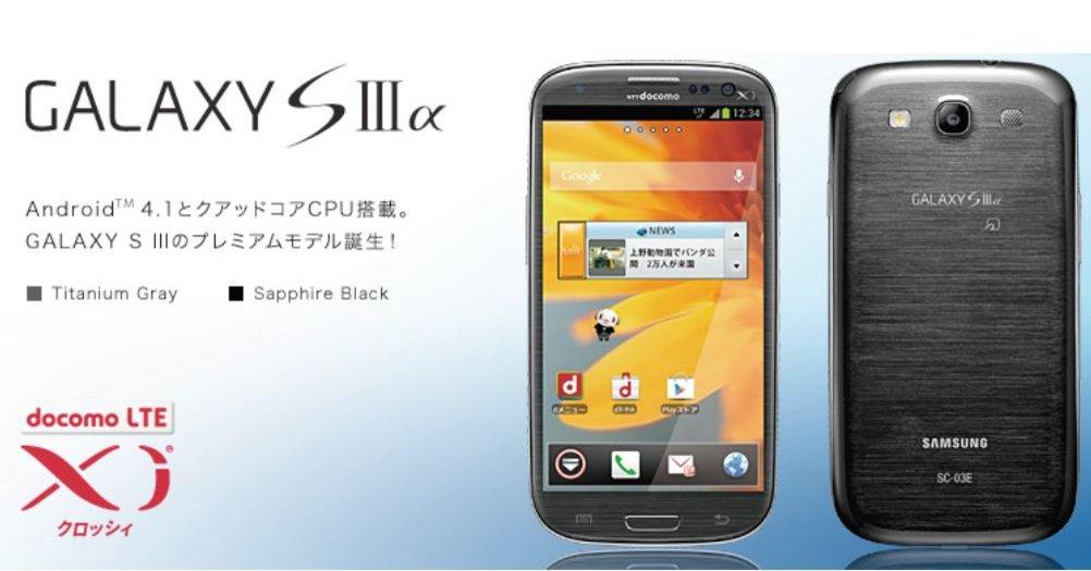 Dette er Galaxy SIII α, turbo-utgaven av Samsungs bestselger.